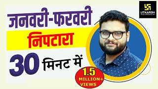 January - February   Current Affairs Revision In 30 Minutes   By Kumar Gaurav Sir