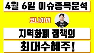 코나아이(052400)-지역화폐 정책의 최대수혜주!