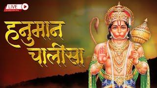 LIVE: हनुमान चालीसा जाप   Hanuman Chalisa    Jai Hanuman Gyan Gun Sagar