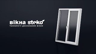 Steko - технології досконалих вікон.