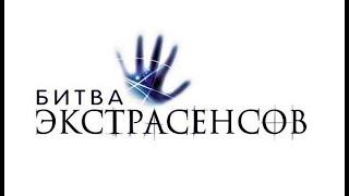 """Битва Экстрасенсов 18 сезон, 1 серия - """"Пусть говорят Экстрасенсы"""""""