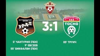 РФПЛ - 11 тур: Урал - Тосно. Обзор матча.