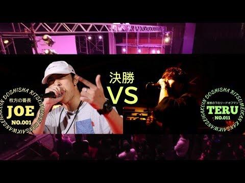 《決勝》JOE vs TERU【関関同立MCバトル】