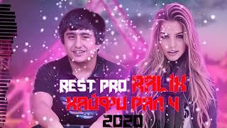 REST Pro (RaLiK) - Хайфи Рал 4 (Клипхои Точики 2020)