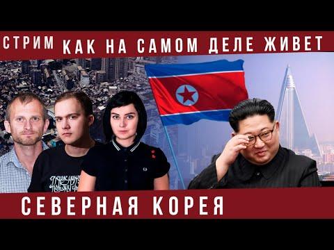 Как на самом деле живет Северная Корея