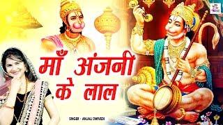 सुनो माँ अंजनी के लाल Sunno Maa Anjani Ke Lal Anjali Dwivedi Hanuman Bhajan Bhajan Kirtan