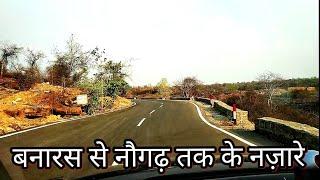 वाराणसी तो नौगढ़ । Varanasi To Naugarh ! Banaras To Naugarh ! Naugarh Car Ride ! Naugarh Ride
