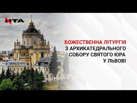 НТА - Незалежне телевізійне агентство: ⛪️Божественна літургія з Собору Святого Юра. Наживо ⤵️