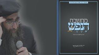 הרב יעקב בן חנן - מחשבת הנפש מספרו של האדמור יאשיהו פינטו שליט''א