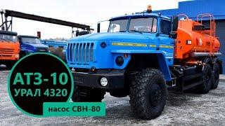 АТЗ-10 Урал 4320-1912-60Е5 (018, 1 секция, СВН-80)