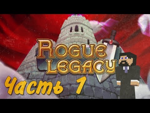 Прохождение Rogue Legacy - Часть 1 : Начало