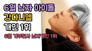 KANG DANIEL/강다니엘 6월 남자 아이돌 개인 1위 & 6월 기부천사 남자개인 1위
