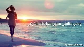 وائل كفوري حكم القلب Wael Kfoury Hekm  Elalb