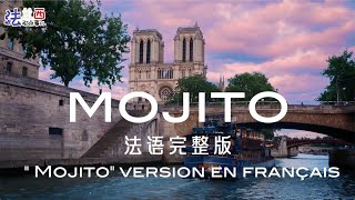 超有Feel的法語完整版周杰倫 Jay Chou《 Mojito》 ,激情拉丁碰撞法語法語香頌 (FULL French Cover w/ rap) Mojito