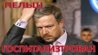 СРОЧНО!   Валдис Пельш госпитализирован!  (25.07.2017)