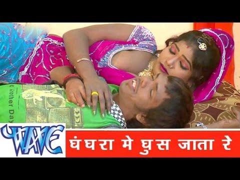 घंघरा में घुस जाता Ghanghra Me Ghus Jata - Kela Ke Khela - Bhojpuri Hot Song 2015 HD