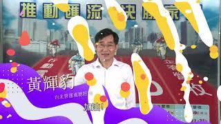 中華電信知識王電競大賽加油影片 | 北區分公司