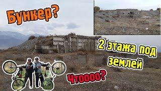 Нашли бункер в Кара-Балте