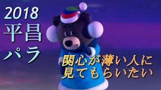 2018平昌パラリンピック ダイジェスト 総集編【あの名曲で振り返る】