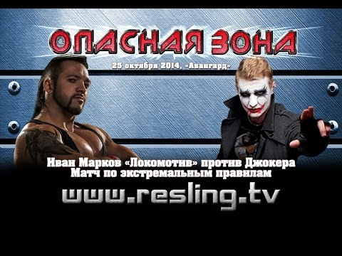 Ivan The Locomotive Markov vs Joker. The most extreme wrestling match in Russia ever