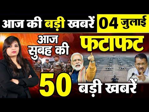 India-China Latest News- 25 जून 2020 आज सुबह की देश दुनिया से जुड़ी बड़ी खबरें -NonStop Morning News