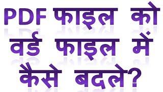 PDF file ko ms word file me kaise badale | How to convert pdf file into ms word file online in Hindi