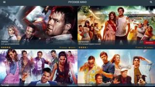 Русское кино онлайн (приложение  на Андроид).