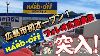 本日オープン!広島市初!HARD OFFフォレオ広島東店を撮影してゲーム買ってきた!