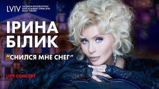 Ирина Билык - Снился мне снег (Live)