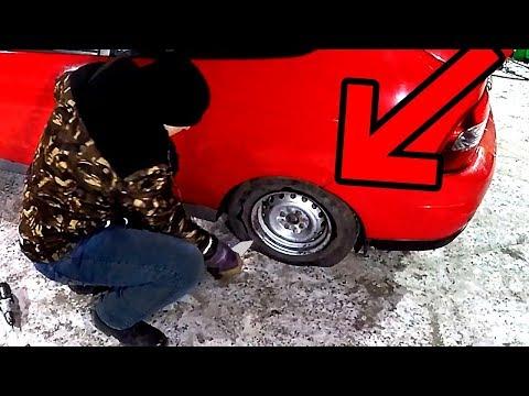 Как проткнуть колесо у машины