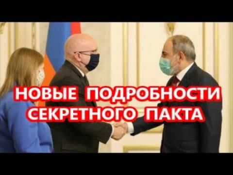 Пашинян скрытно от Москвы  отправил Азербайджану месседж