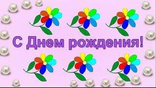 Оригинальное видео поздравление С Днем рождения!(Оригинальное видео поздравление С Днем рождения! Поздравьте близкого человека оригинальной видео открытк..., 2016-02-08T07:59:56.000Z)