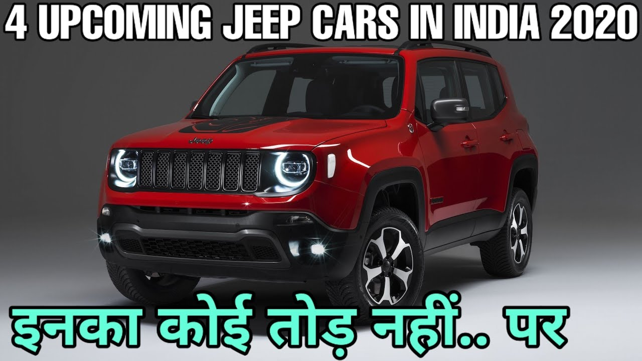 4 UPCOMING JEEP CARS LAUNCH IN INDIA 2020-21 | UPCOMING CARS | PRICE & FEATURES, LAUNCH DATE 🔥 🔥