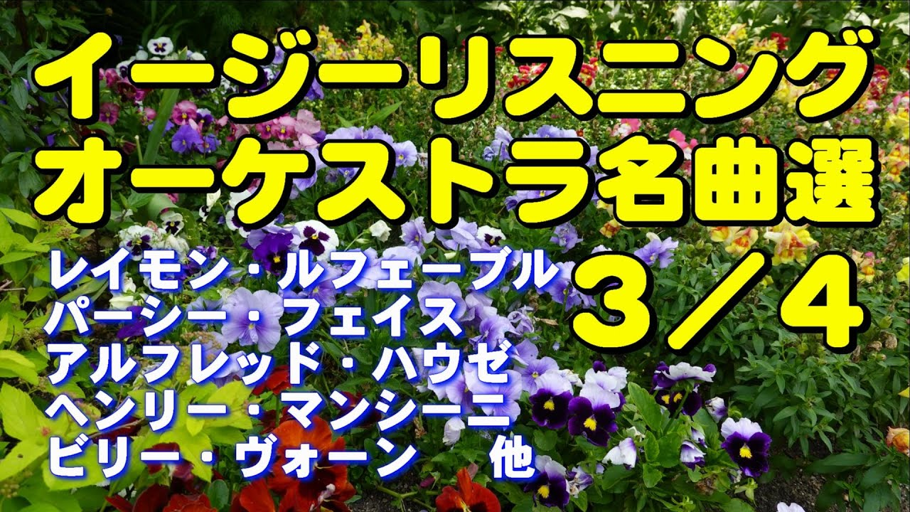 イージーリスニング・オーケストラ名曲3/4 高音質CD音源