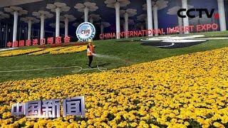 [中国新闻] 第二届进博会将于11月5日在上海开幕 布展工作基本完成 进入最后调试清洁阶段 | CCTV中文国际