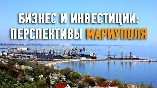 Бизнес и инвестиции  перспективы Мариуполя
