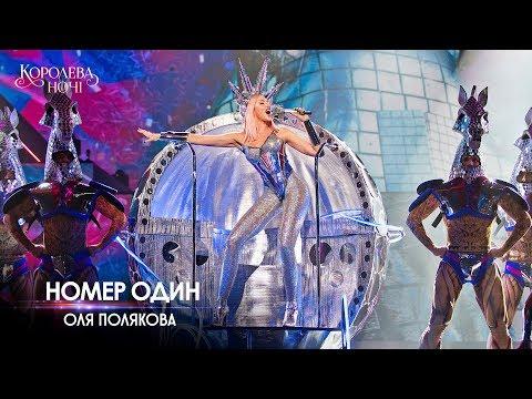 Телеканал 1+1: Оля Полякова – Номер 1. Концерт «Королева ночі»