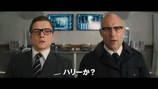 映画『キングスマン:ゴールデン・サークル』