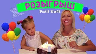 РОЗЫГРЫШ!  Год каналу Pati Kati! Катя и Мама разыгрывают призы!  Детское видео