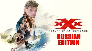 xXx: RETURN OF XANDER CAGE TRAILER - RUSSIAN EDITION