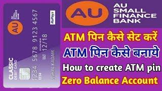 الاتحاد الافريقي بنك التمويل الصغيرة atm pin generator, au البنك بطاقة دبوس الجيل