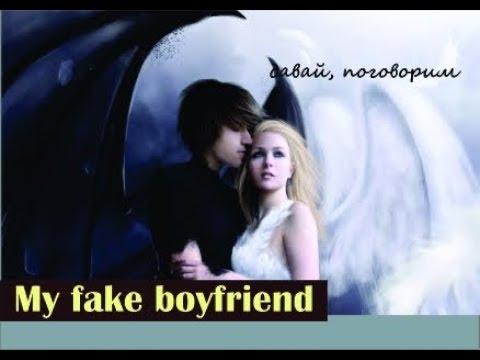 My fake boyfriend. Рен - Сущий дьявол!