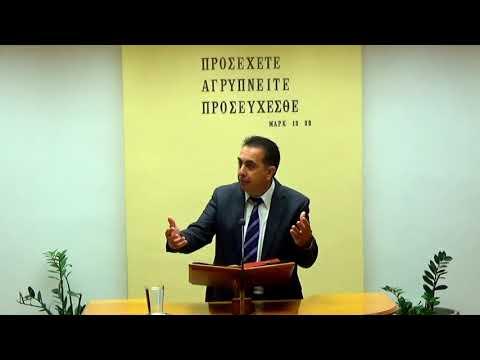 17.07.2019 - Β΄ Πέτρου Κεφ. 4:7-11 - Τάσος Ορφανουδάκης