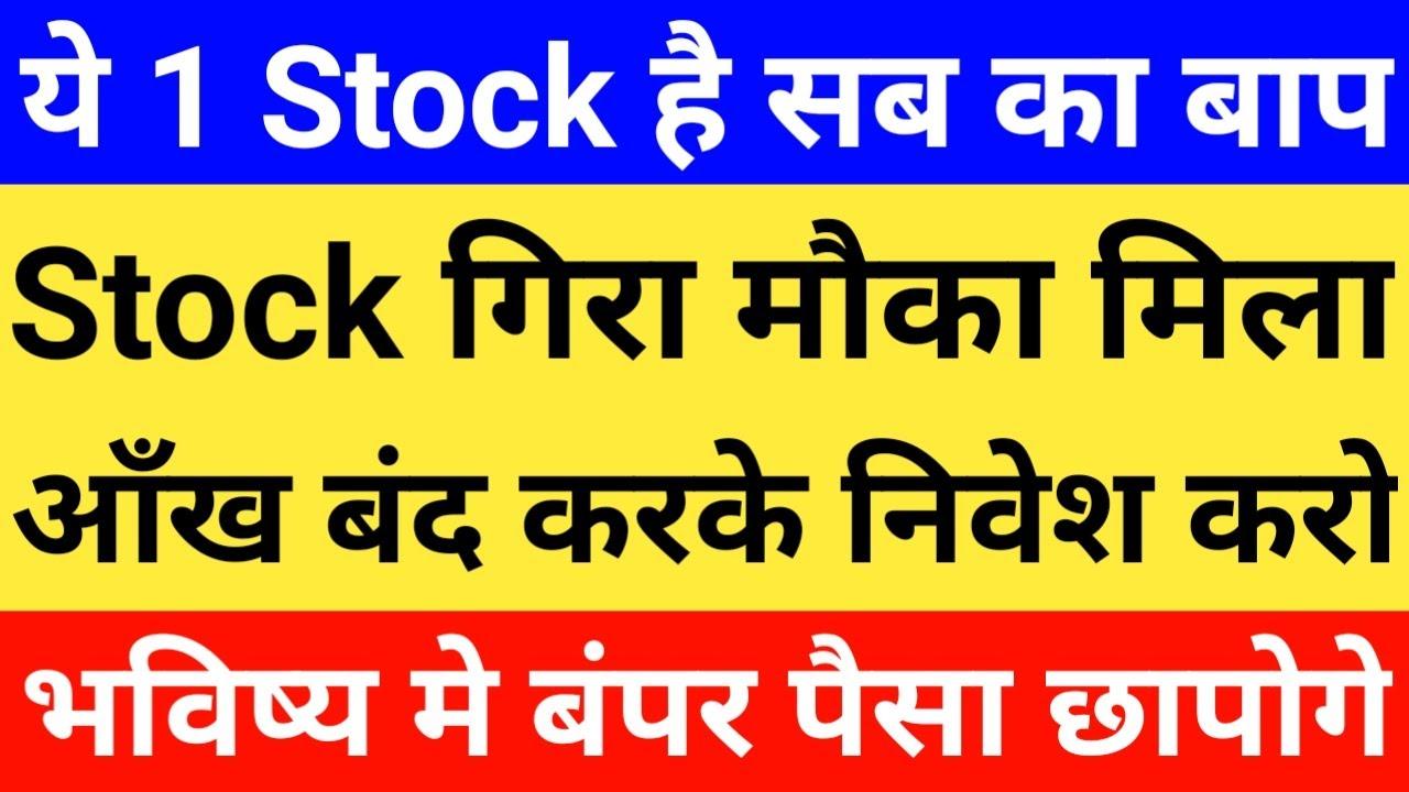 ये 1 Stock है सब का बाप, Stock गिरा मौका मिला, आँख बंद करके निवेश करो, Long Term Investment