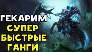 ГЕКАРИМ - СУПЕР БЫСТРЫЕ ГАНГИ | League of Legends