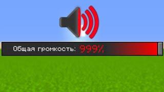 САМЫЙ ГРОМКИЙ ПАК ЗВУКОВ ДЛЯ МАЙНКРАФТ (ОПАСНО ДЛЯ УШЕЙ!)