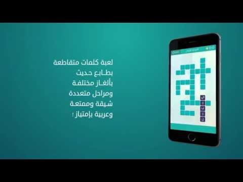 Link - Crossword Game