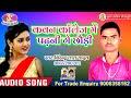Kawan College Me Padhahi Ge Choudi Singer Birendra Lal Yadav