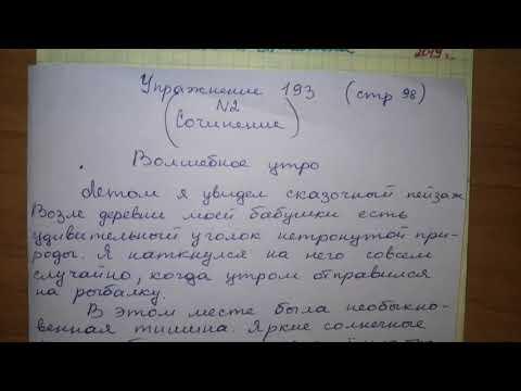 Упр 193 Сочинение Русский язык 5 класс 1 часть Мурина 2019 гдз Волшебное утро