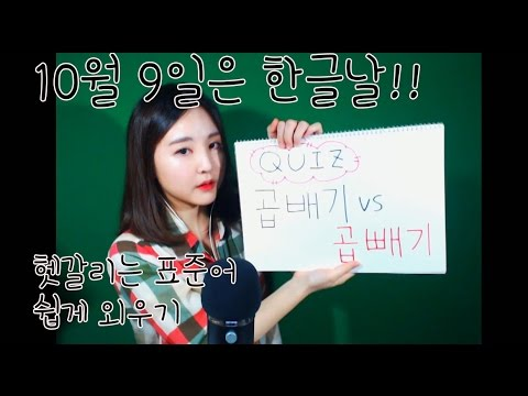 korean한국어asmr/[한글날 특집]한글 맞춤법 안 틀리는 법!/marker pen sounds